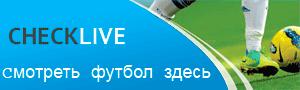 спорт онлайн на check-live